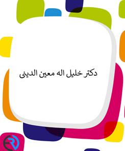 دکتر خلیل اله معین الدینی