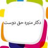 دکتر منیره حق دوست