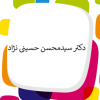 دکتر سیدمحسن حسینی نژاد خوراسگانی