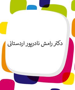 دکتر رامش نادرپور اردستانی