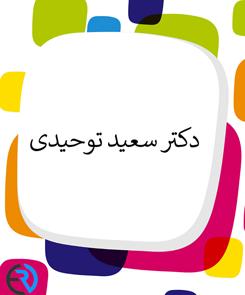 دکتر سعید توحیدی