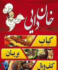 کباب وبریان خان دایی