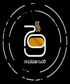 کافه رستوران 79