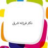 دکتر فرزانه اشرفی